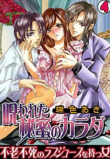 呪われた秘蜜のカラダ〜不老不死のラブジュースを持つ女〜 第4巻