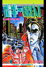 ボギーTHE GREAT 第1巻