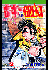 ボギーTHE GREAT 第2巻