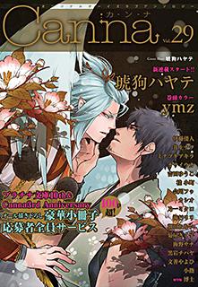 オリジナルボーイズラブアンソロジーCanna Vol.29