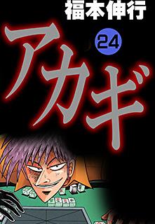 アカギ 第24巻