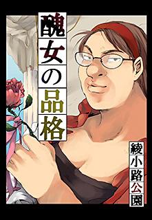 醜女の品格 第1巻