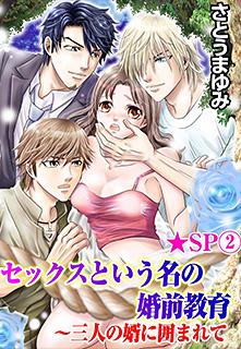 セックスという名の婚前教育〜三人の婿に囲まれて★SP 第2巻