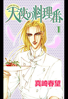 天使の料理番 第1巻