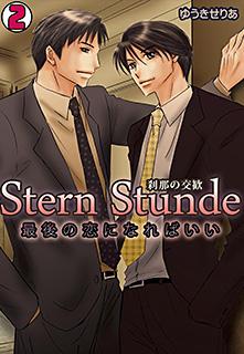 Stern Stunde-刹那の交歓〜最後の恋になればいい〜 第2巻