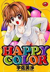 HAPPY COLOR/��������