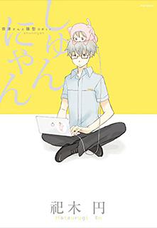 しゅんにゃん〜奈津さんと猫型ロボット〜