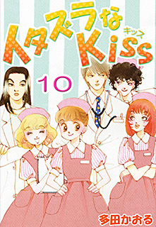 ���������Kiss ��10�� �Υե륫�顼�ǡ�
