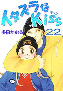 ���������Kiss ��22�� �Υե륫�顼�ǡ�