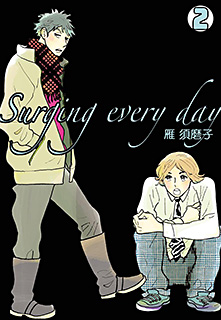 Surging every day 第2巻