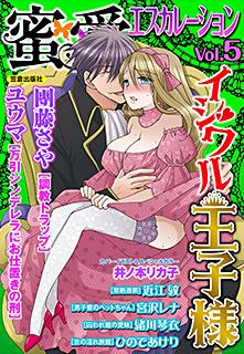 蜜愛エスカレーション vol.5【電子限定書き下ろし】