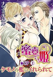 蜜壺姫 ケモノの檻にイれられて★SP 第2巻