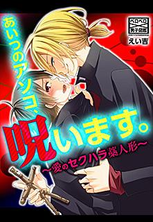 あいつのアソコ、呪います。〜愛のセクハラ藁人形〜 第1巻
