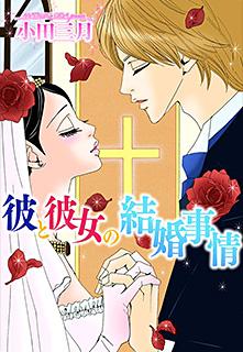 彼と彼女の結婚事情