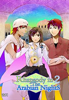 Rhapsody in The Arabian Nights ��2��