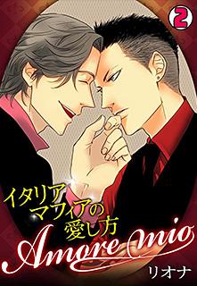 Amore mio〜イタリアマフィアの愛し方〜 第2巻