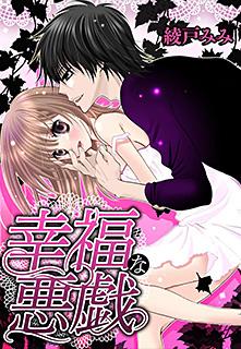 幸福な悪戯 第2巻