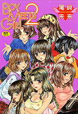 BOY MEETS GIRL ��2��/���̤��