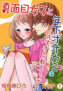 真面目女子と年下オオカミ〜先生、オレが教えてあげる★SP 第1巻