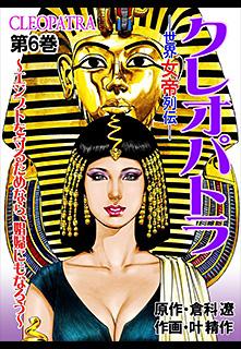 クレオパトラ〜世界女帝列伝 第6巻
