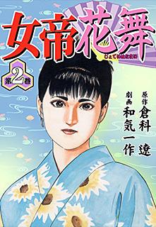 女帝花舞 第2巻