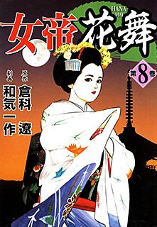 女帝花舞 第8巻