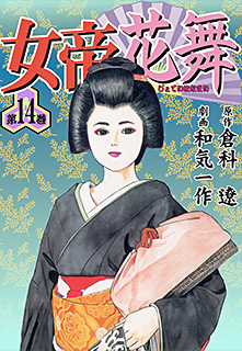 女帝花舞 第14巻