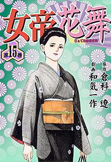 女帝花舞 第15巻