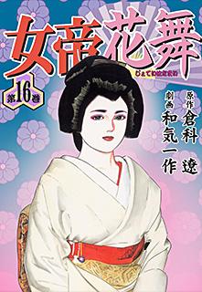 女帝花舞 第16巻