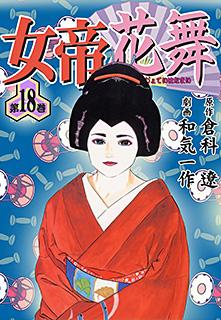 女帝花舞 第18巻