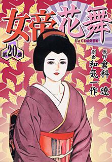 女帝花舞 第20巻