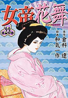 女帝花舞 第23巻
