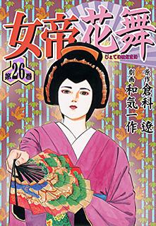 女帝花舞 第26巻