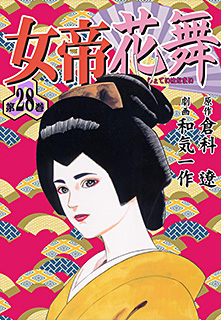 女帝花舞 第28巻