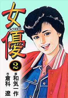 女優 第2巻