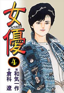女優 第4巻