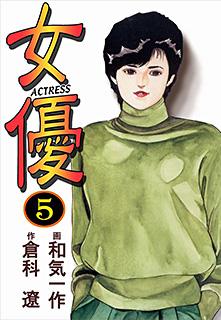 女優 第5巻