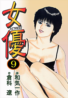 女優 第9巻