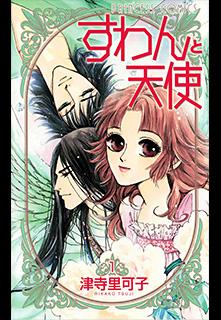 すわんと天使 第1巻