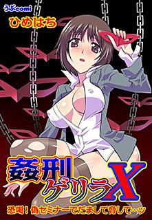 姦刑ゲリラX 第2巻