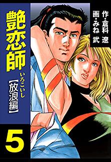 艶恋師 放浪編 第5巻