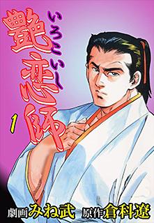 艶恋師 第1巻
