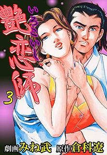 艶恋師 第3巻