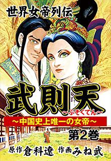 武則天 世界女帝列伝 第2巻
