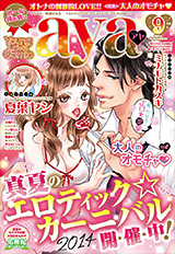 Young Love Comic aya/���?��