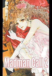 Madman Call 第2巻