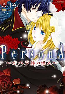 オペラ座の怪人〜PersonA〜