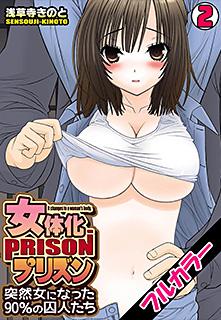 女体化プリズン〜突然女になった90%の囚人たち〜 第2巻 [フルカラー版]