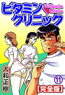 ビタミン・クリニック 第11巻【完全版】