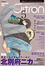 〜恋愛男子ボーイズラブコミックアンソロジー〜Citron VOL.5